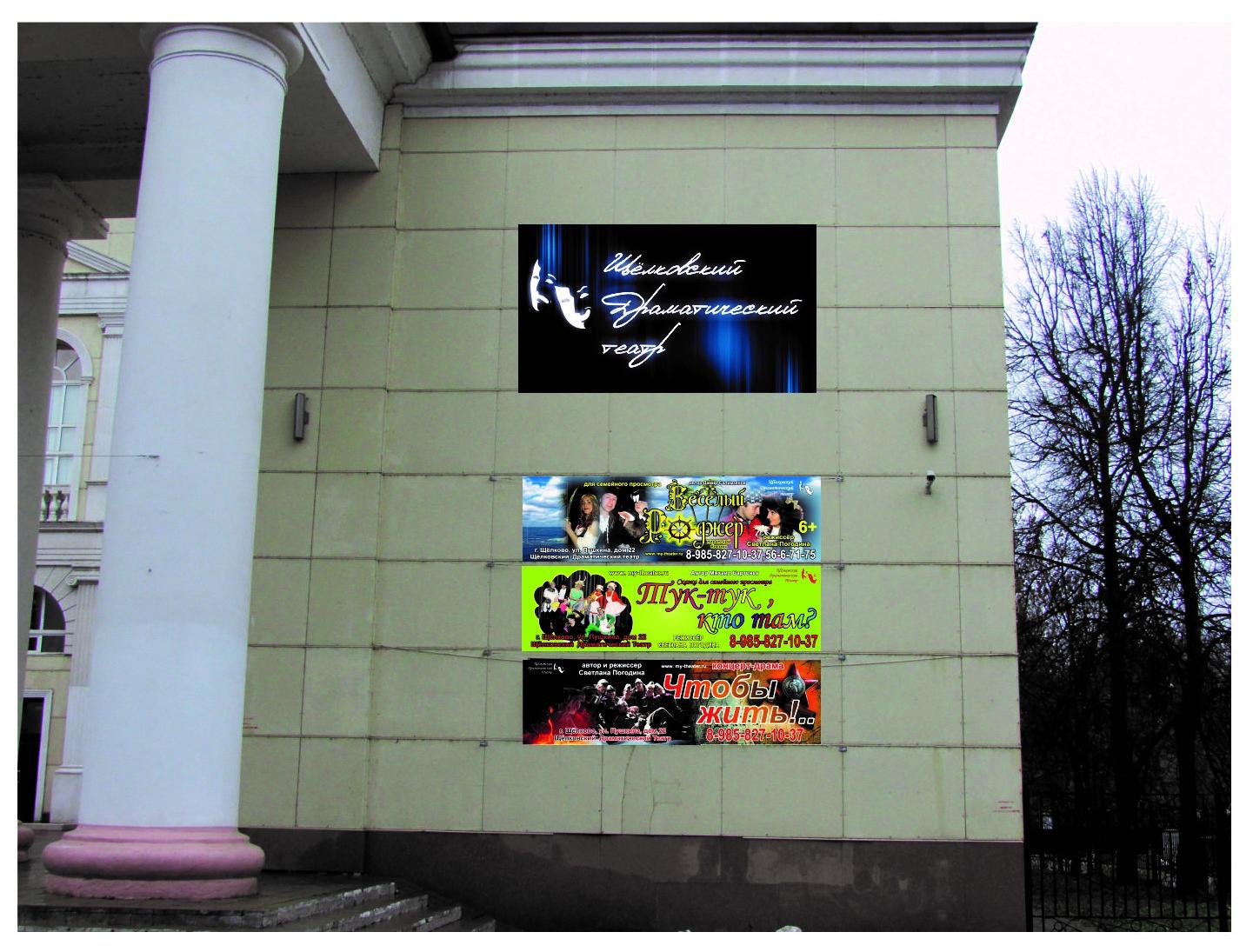 Щёлковский драматический театр