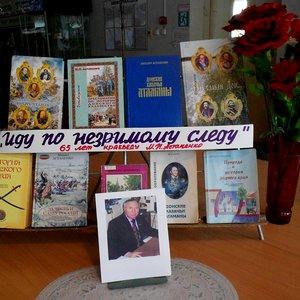 Встреча «К 65-летию М. П. Астапенко»