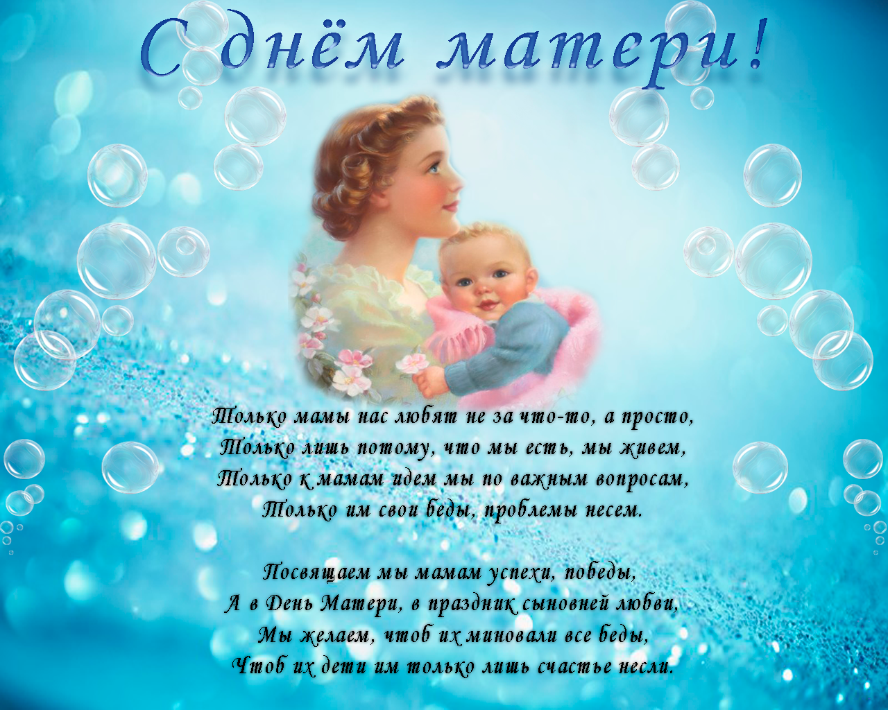 Открытка с днем матери для дошкольников