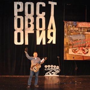 Шоу-программа «Ростовология»