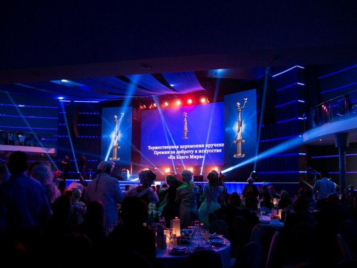 Онлайн-трансляция церемонии вручения премии «На благо мира»