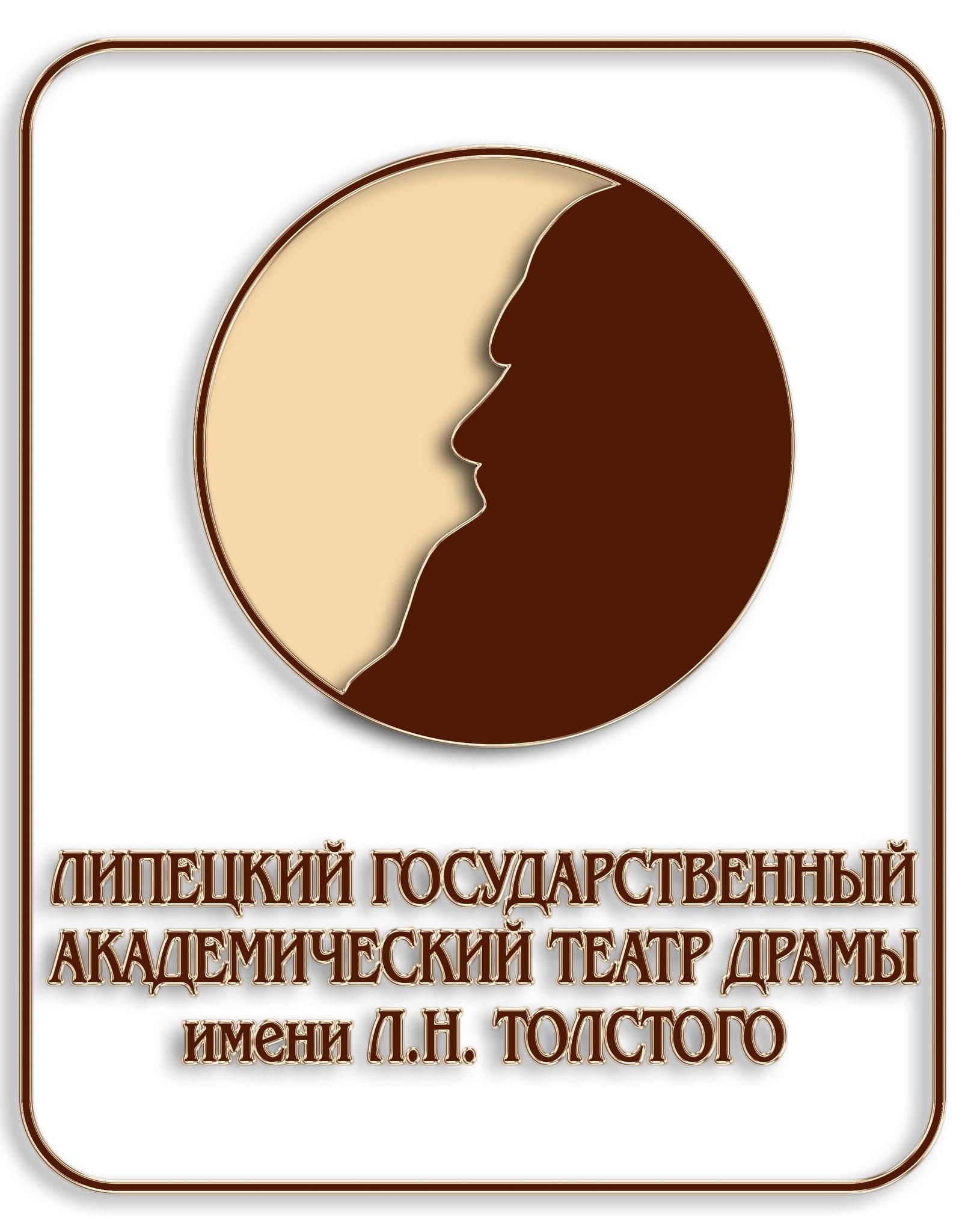 Липецкий государственный академический театр драмы имени Л. Н. Толстого