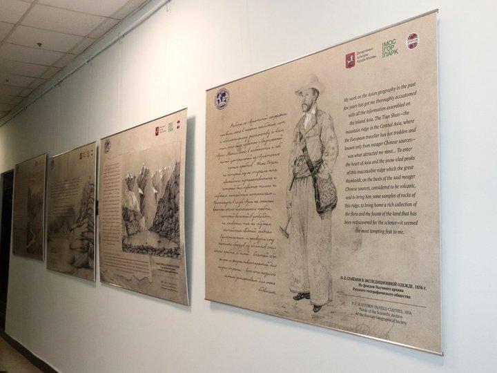 Выставка «Петр Петрович Семенов-Тян-Шанский»