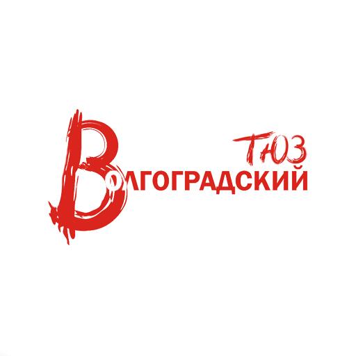 Волгоградский театр юного зрителя