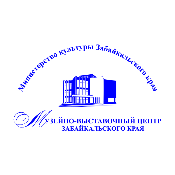Музейно-выставочный центр Забайкальского края