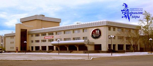 Государственный театр национальных культур «Забайкальские узоры»