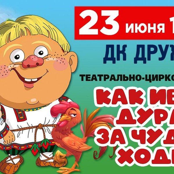 Театрально-цирковая сказка «Как Иван-Дурак за Чудом ходил»