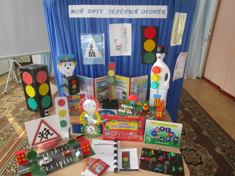 Конкурс дорожное движение детский сад