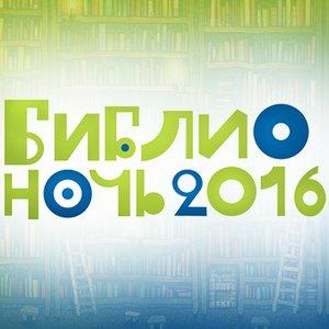 Библионочь в Матвеево-Курганской центральной библиотеке