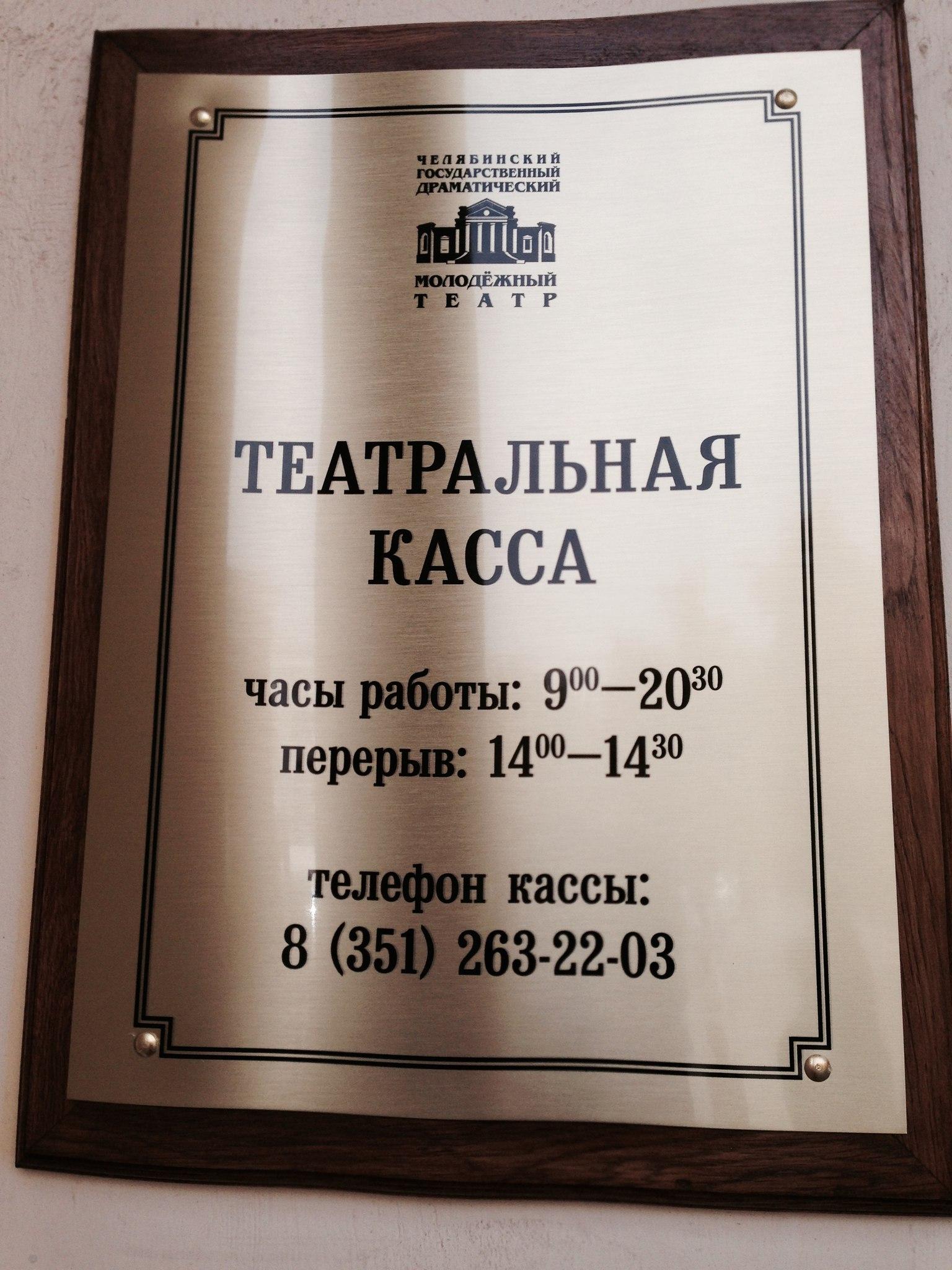 Челябинский государственный драматический молодежный театр