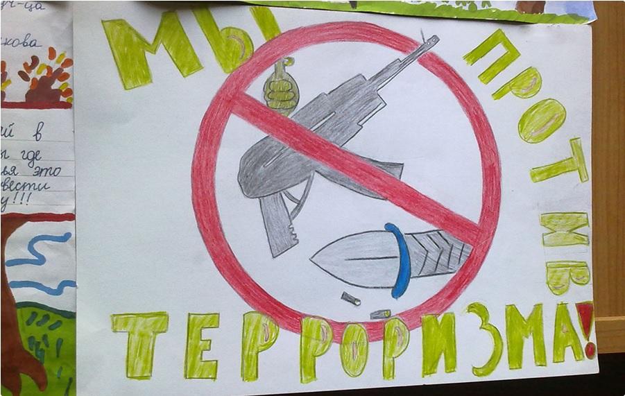 Конкурс рисунков нет экстремизму и терроризму