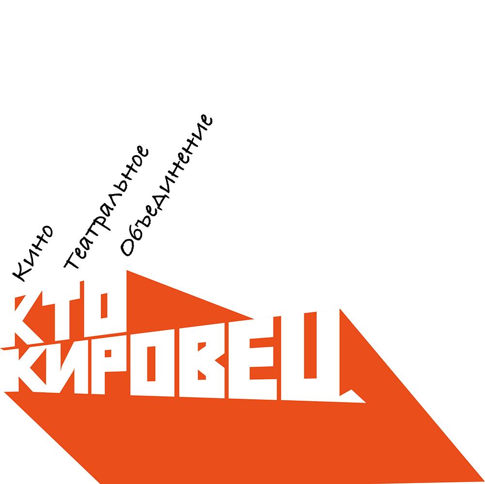 Кинотеатральное объединение «Кировец»