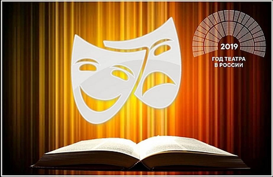 Информационные картинки год театра