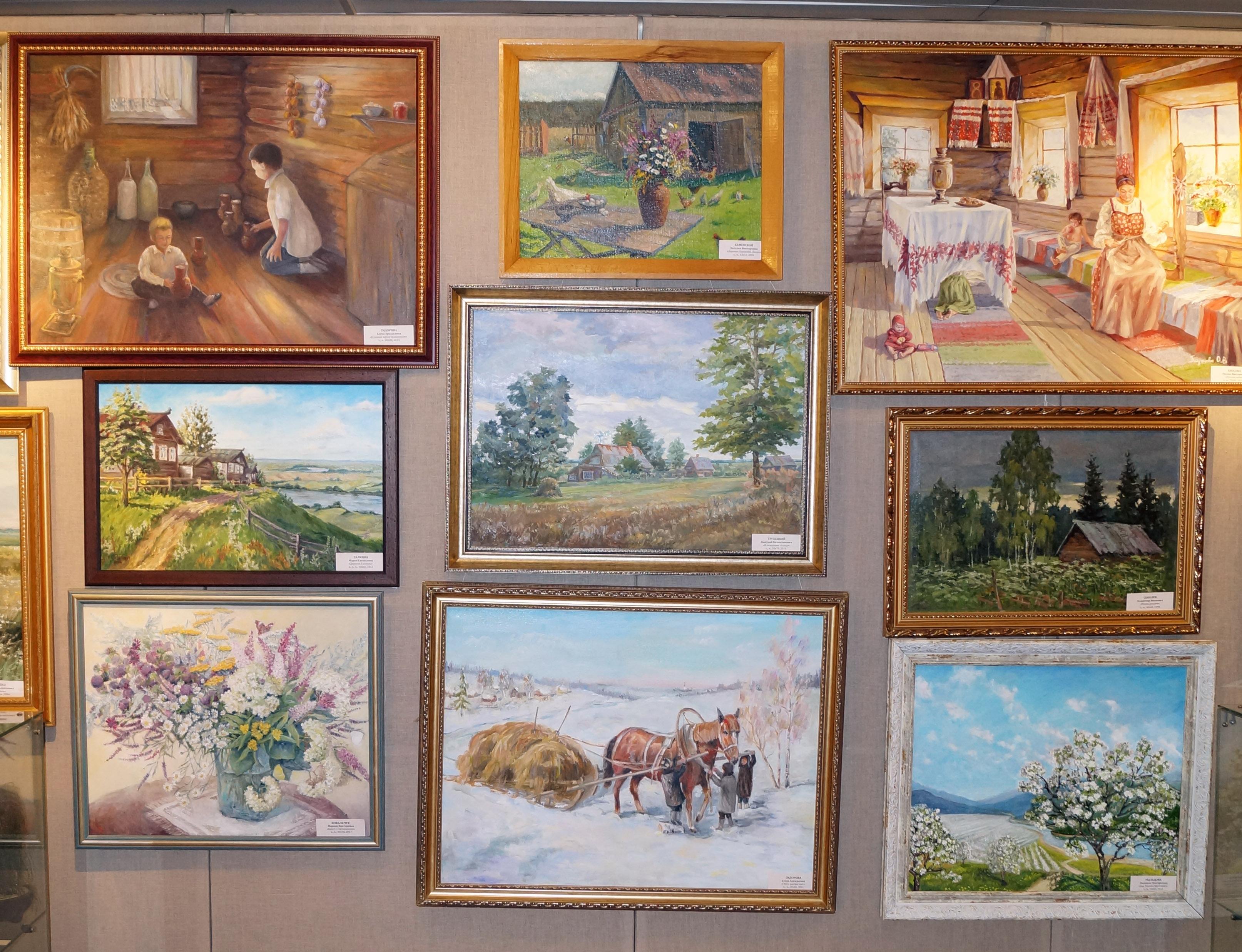 Народная галерея