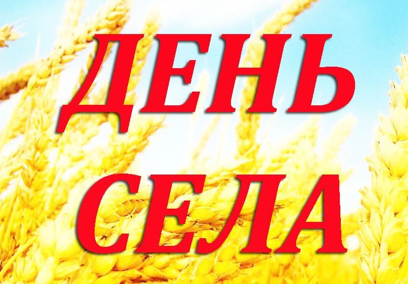 Поздравление юбилей села