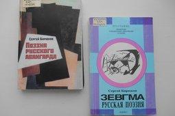 Встреча с поэтом Сергеем Бирюковым