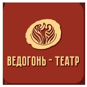 Ведогонь-театр