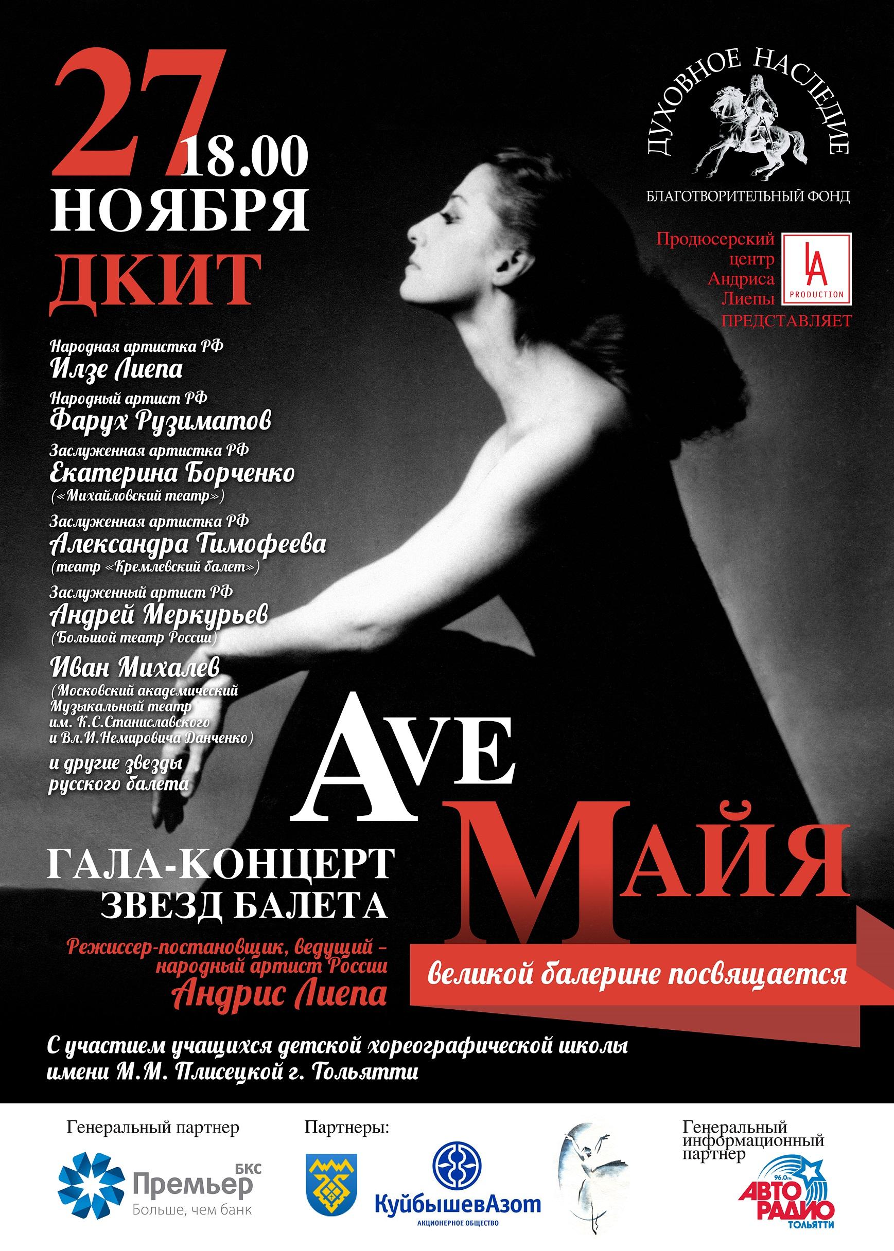 Гала концерт большой театр 2018 фото 6