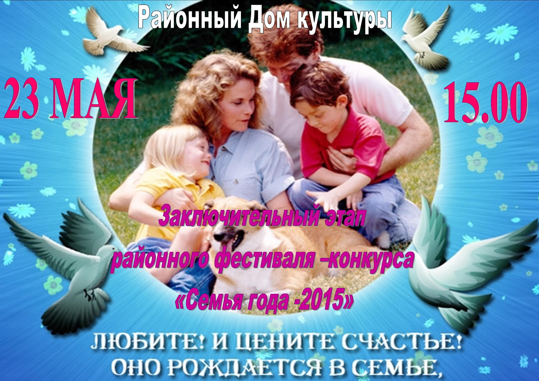 Прикольные открытки на день семьи