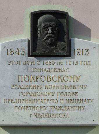 Музей истории г. Челябинска