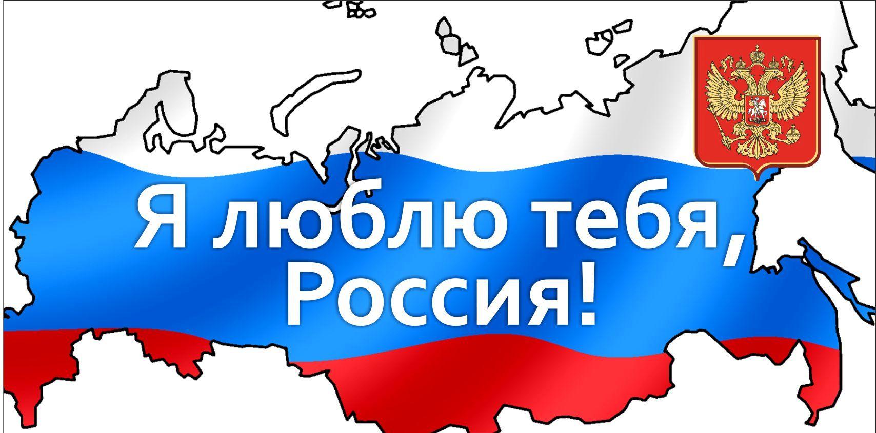 Я люблю россию картинки, красивые