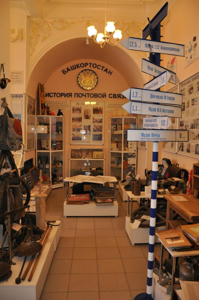 Музей почты УФПС Республики Башкортостан