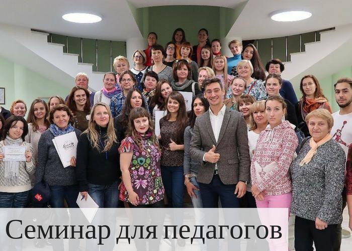 Вебинар для педагогов доп.образования