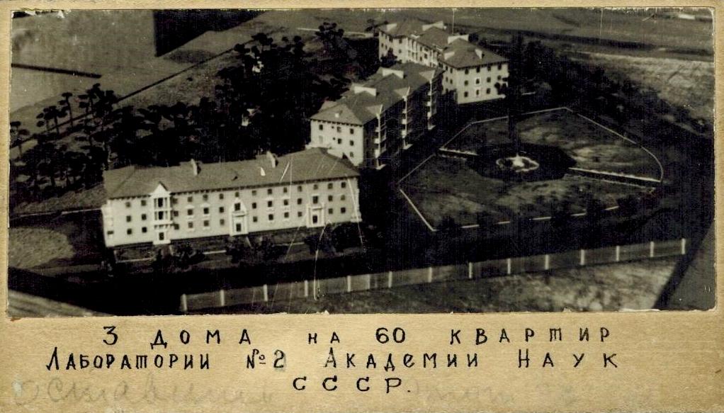 Музей быта советских ученых «Академгородок»