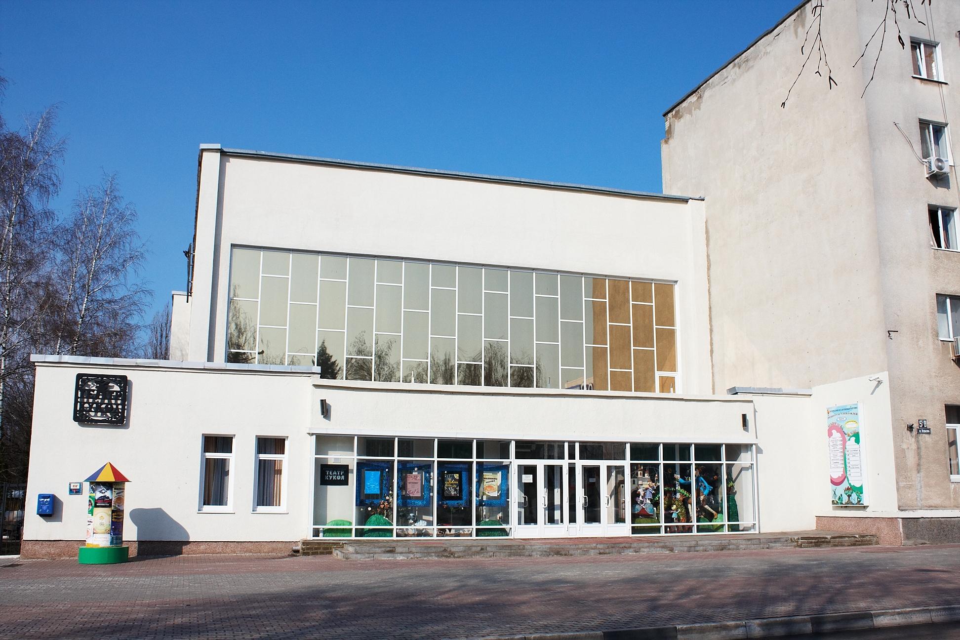Белгородский государственный театр кукол