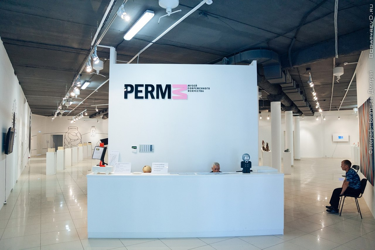 Музей современного искусства PERMM