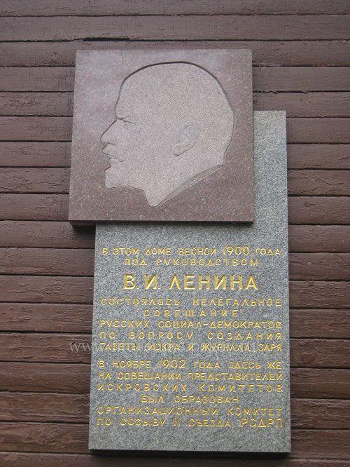 Дом-музей В. И. Ленина (Домик «Искры»)