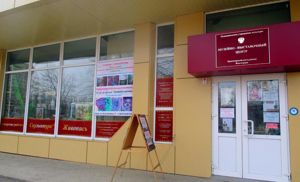 Музейно-выставочный центр Красноармейского района г. Волгограда