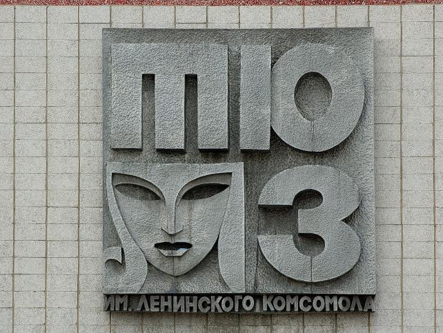 Омский областной театр юных зрителей имени ХХ-летия Ленинского комсомола