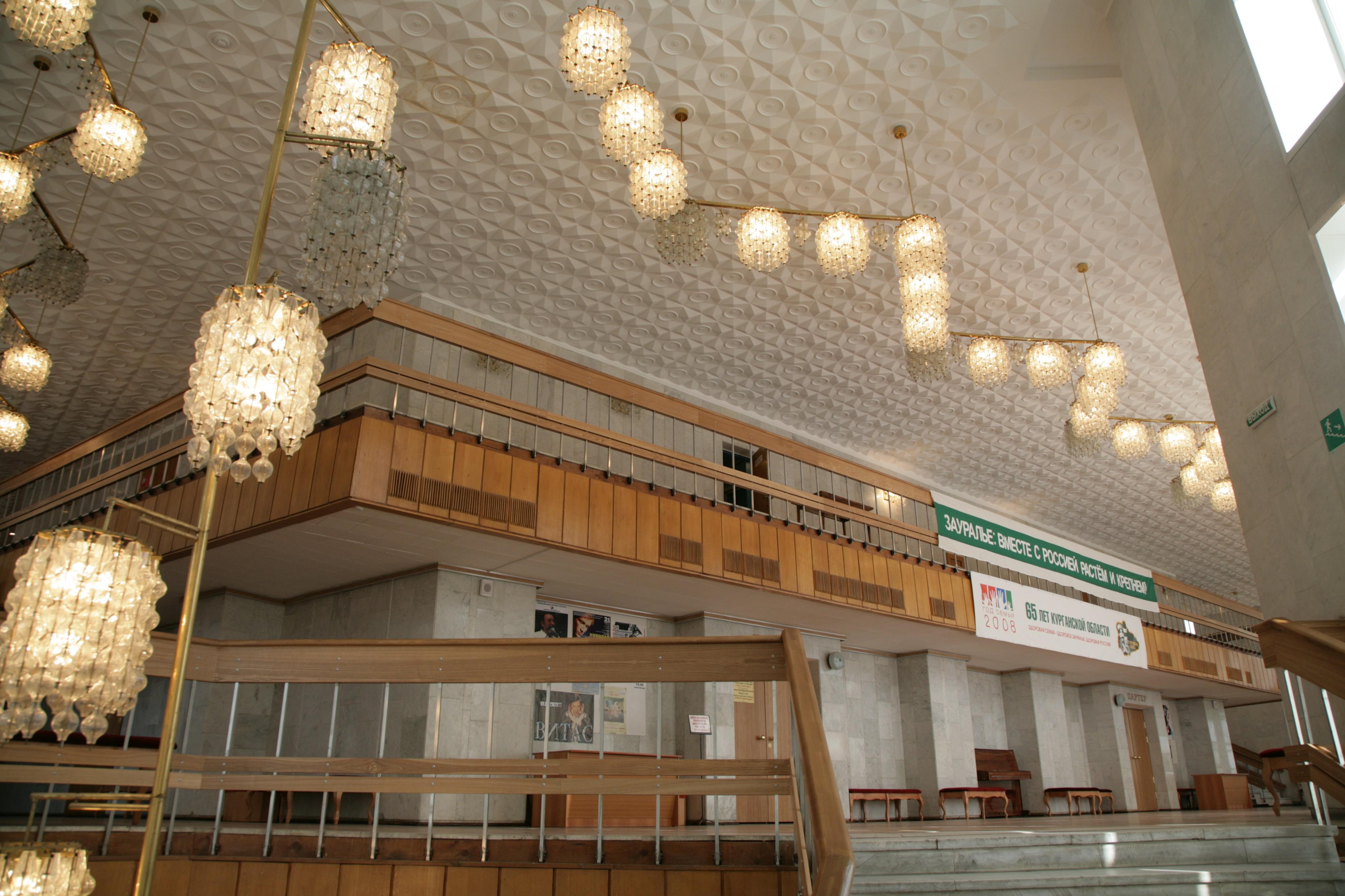 Курганская областная филармония