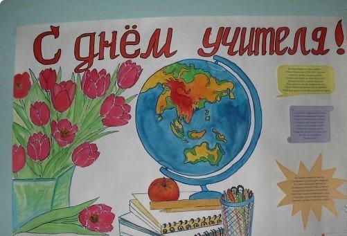 малюнки на день учителя материалы, использующиеся