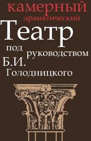 Камерный драматический театр под руководством Б. И. Голодницкого