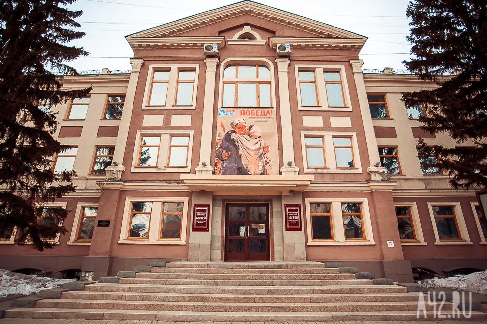 Кемеровский областной музей изобразительных искусств