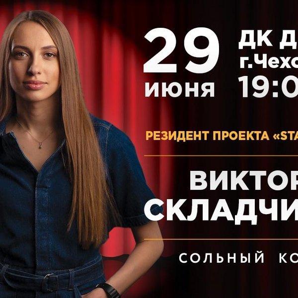 Виктория Складчикова в Чехове