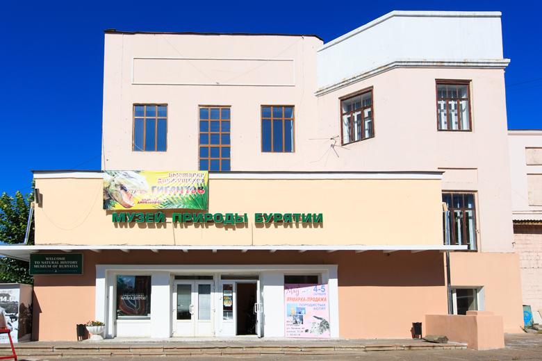 Национальный музей Республики Бурятия