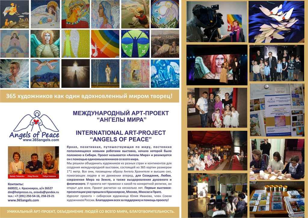 Выставочный проект «Ангелы мира»