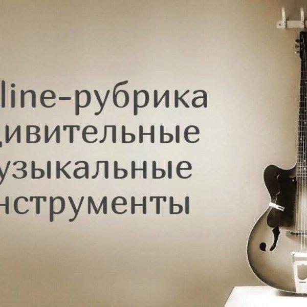 💥Онлайн-рубрика #УдивительныеМузыкальныеИнструменты