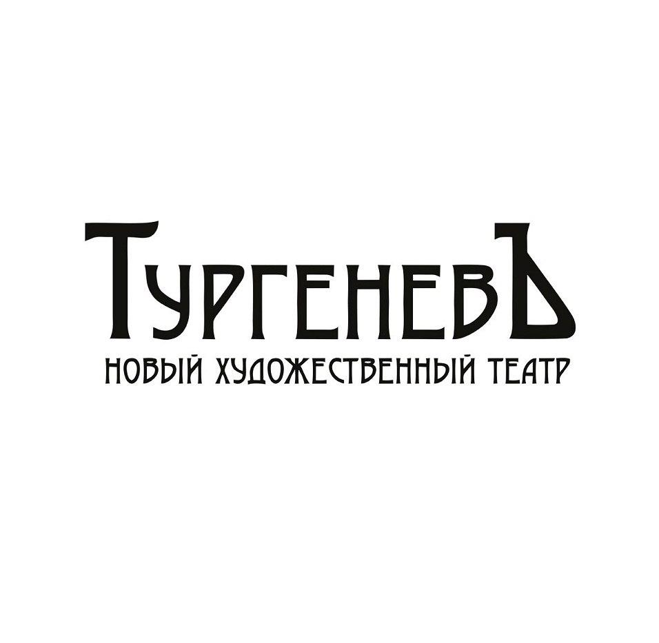Тургеневъ-театр