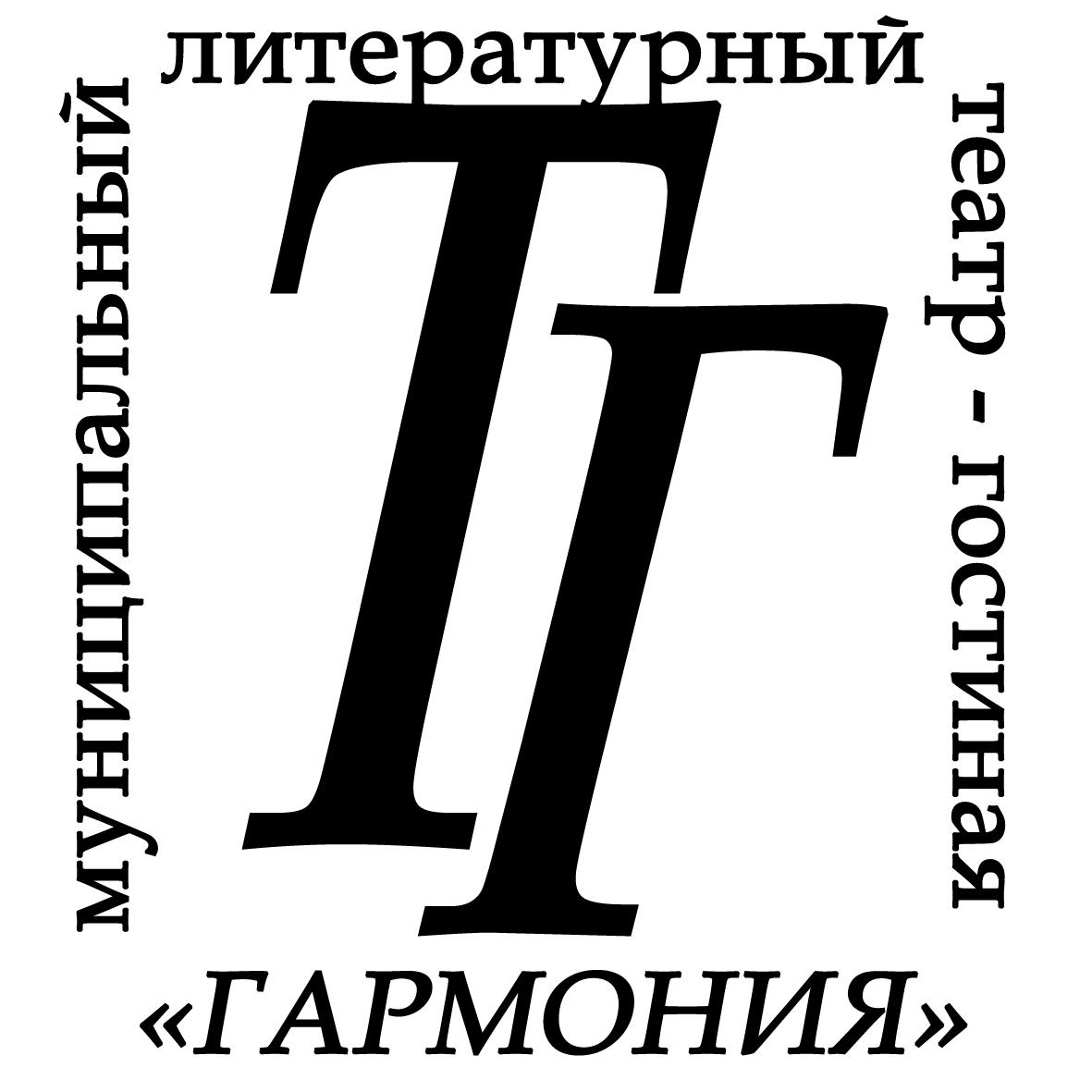 Литературно-музыкальный театр «Гармония»