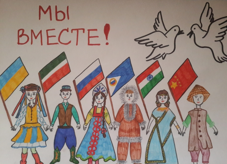 Рисунок мы-дети разных народов