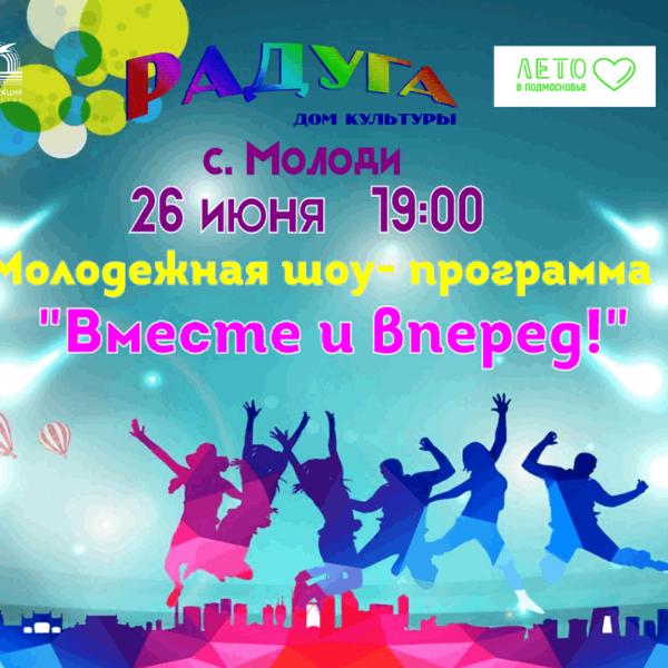 Молодежная шоу программа, посвященная Дню молодежи «Вместе и вперед!»