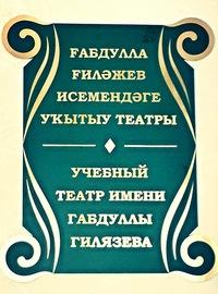 Учебный театр имени Габдуллы Гилязева