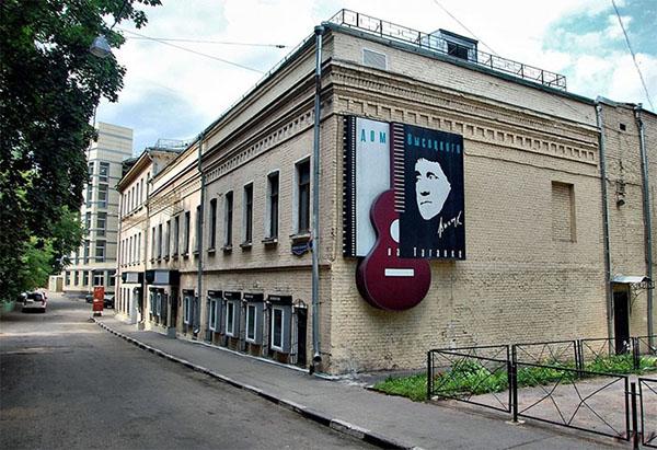 Государственный культурный центр-музей В. С.Высоцкого «Дом Высоцкого на Таганке»