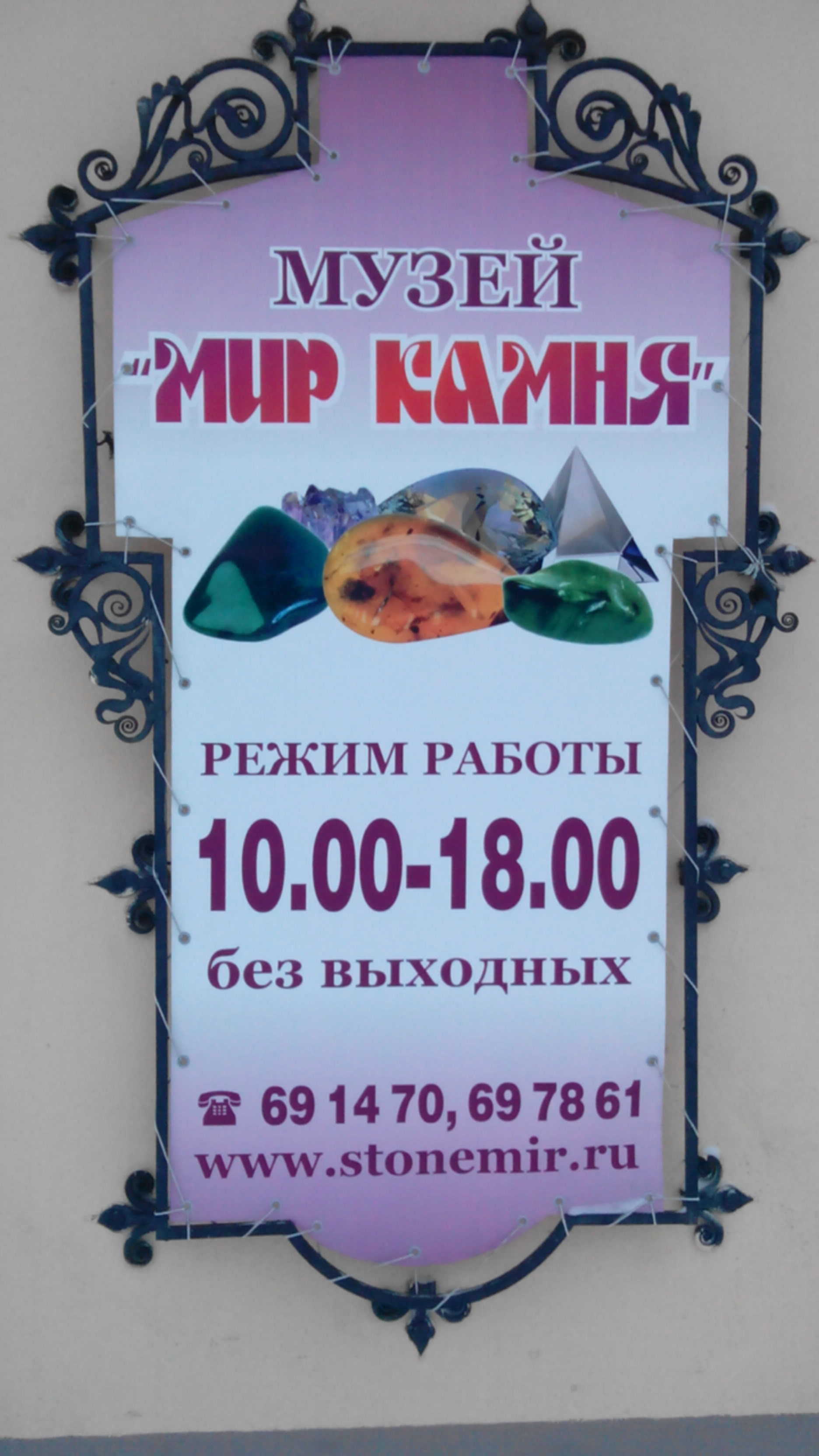 Музей «Мир камня»