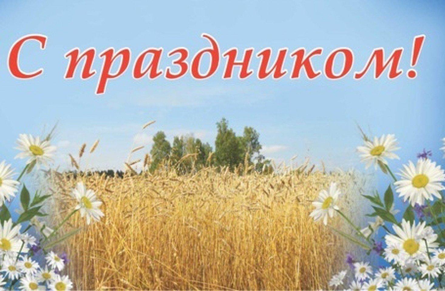 Музыкальное поздравление на день села