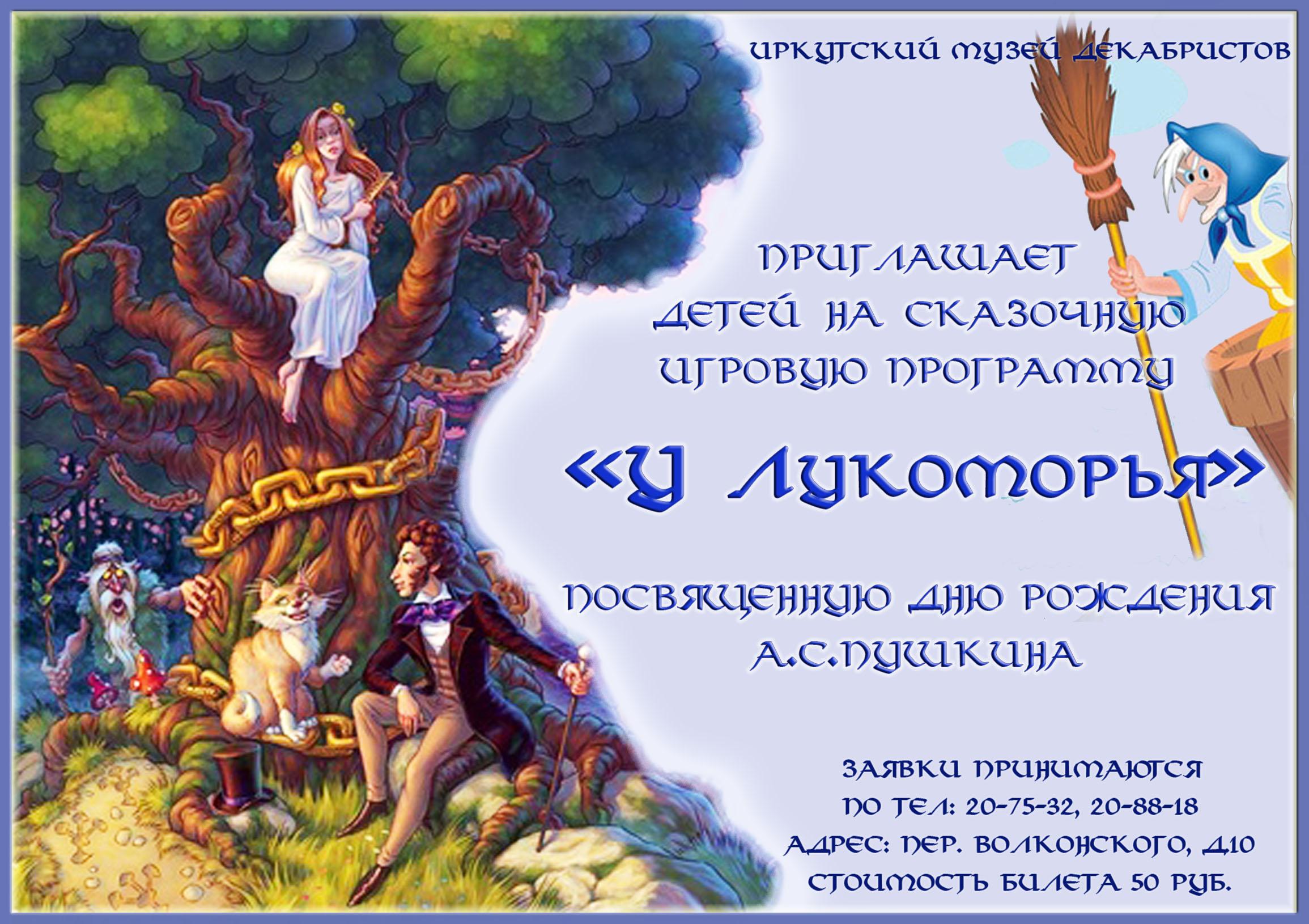 Сценарий дня рождения по сказкам пушкина